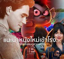 หนังใหม่ อยากเลือกดูหนังออนไลน์ hd เลือกเว็บ moviethai.com
